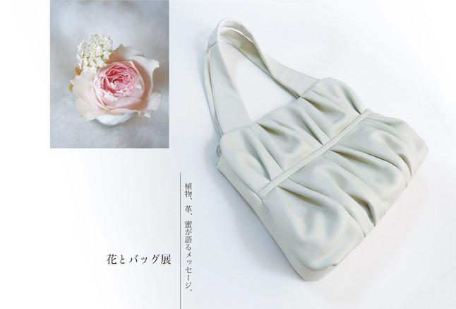 花とバッグ展