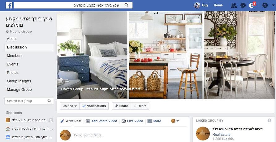 קבוצת הפייסבוק הכי גדולה בפתח תקווה לפרסום דירות למכירה, השכרה או קנייה