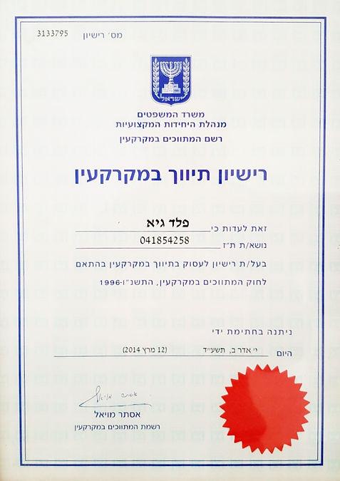 רישיון תיווך במקרקעין - גיא פלד