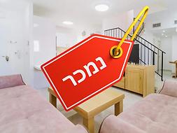 דירת גג 4 חדרים במנחם בגין
