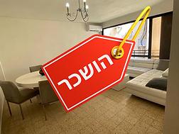 דירת 3 חדרים ברמבם