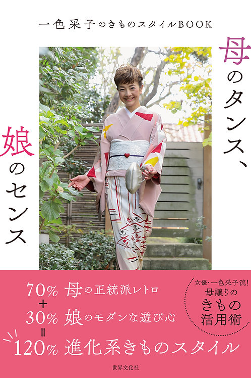 一色采子のきものスタイルBOOK 母のタンス、娘のセンス (日本語) 単行本