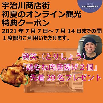 LINE クーポン④鶏笑.png