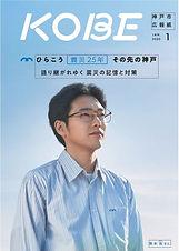 神戸市広報表紙.JPG