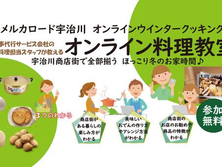2021/2/24開催 メルカロード宇治川オンライン料理教室