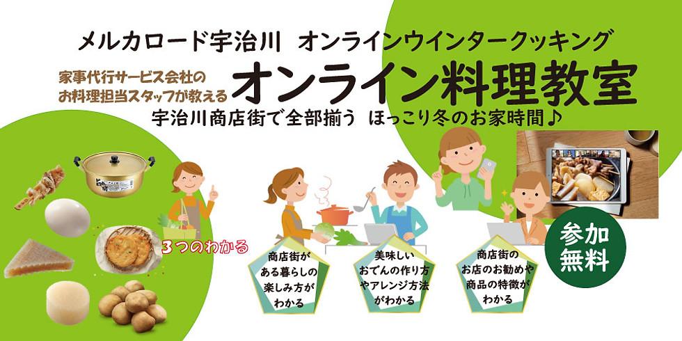 2.夜の部  メルカロード宇治川オンライン料理教室