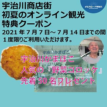 SNS クーポン②宇治川かまぼこ.png