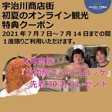 LINE クーポン⑤大井商店.png