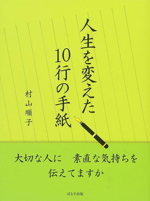 【書籍】人生を変えた10行の手紙