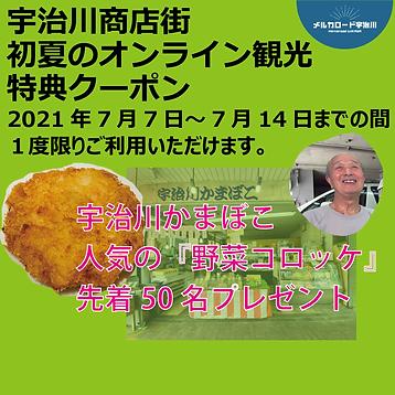 LINE クーポン②宇治川かまぼこ.png