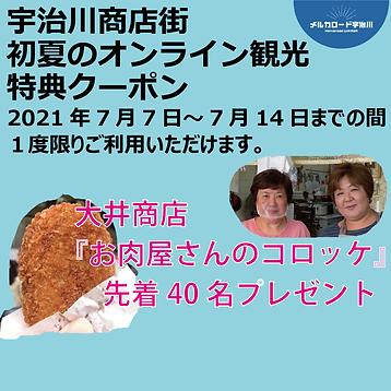 SNS クーポン⑤大井商店.png