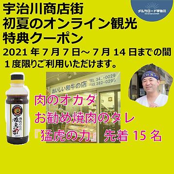 LINE クーポン①肉のオカダ.png