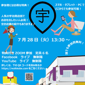 メルカロード宇治川オンラインサマーウォーク2020開催します。