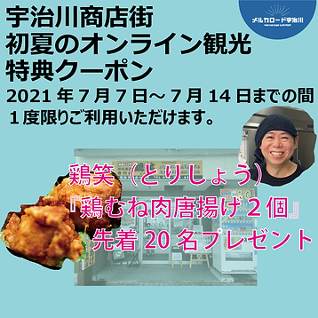 SNS クーポン④鶏笑.png