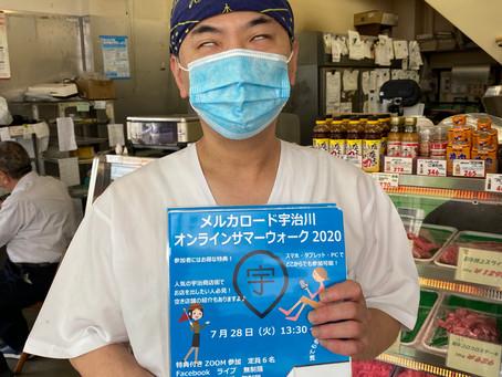 追加開催! 夜のメルカロード宇治川オンラインサマーウォーク!