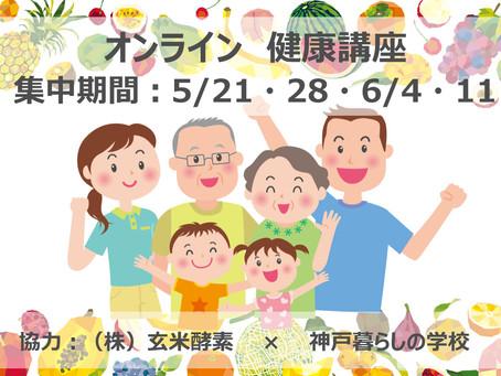 5月21日から毎週木曜日、4週間連続で健康講座を開催します。