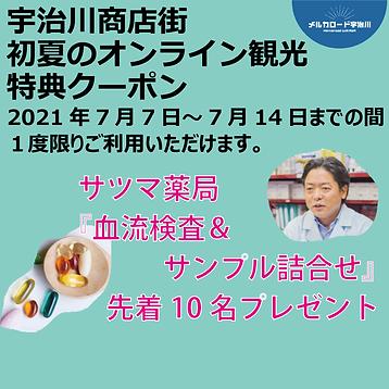SNS クーポン⑥サツマ薬局.png