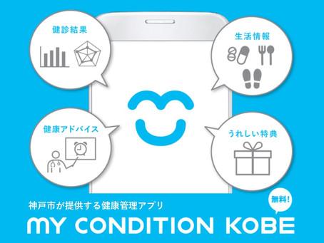 神戸市民の無料健康アプリ「MY CONDITION KOBE」