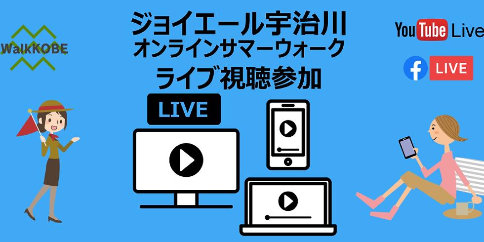 ライブ視聴参加:メルカロード宇治川オンラインサマーウォーク
