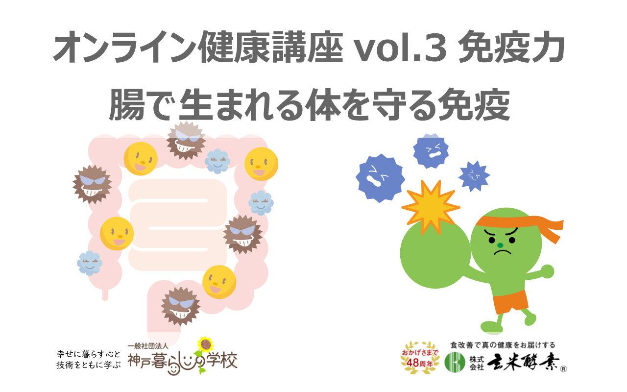【終了しました】オンライン健康講座vol.3 免疫力