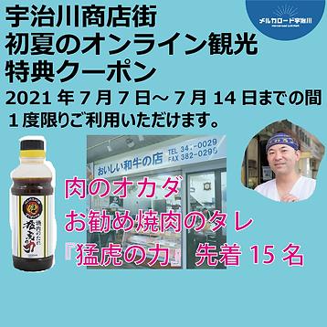 SNS クーポン①肉のオカダ.png