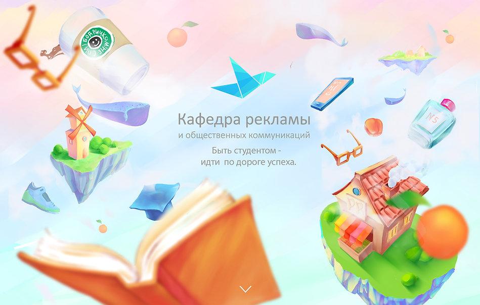 Кафедра рекламы и общественных коммуникаций ЛГУ им. А.С. Пушкина