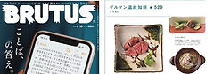 BRUTUS掲載紹介.jpg