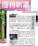 週刊新潮2019.08.29掲載ページ.jpg