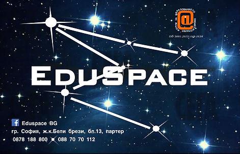 Едуспейс за сайт.jpg