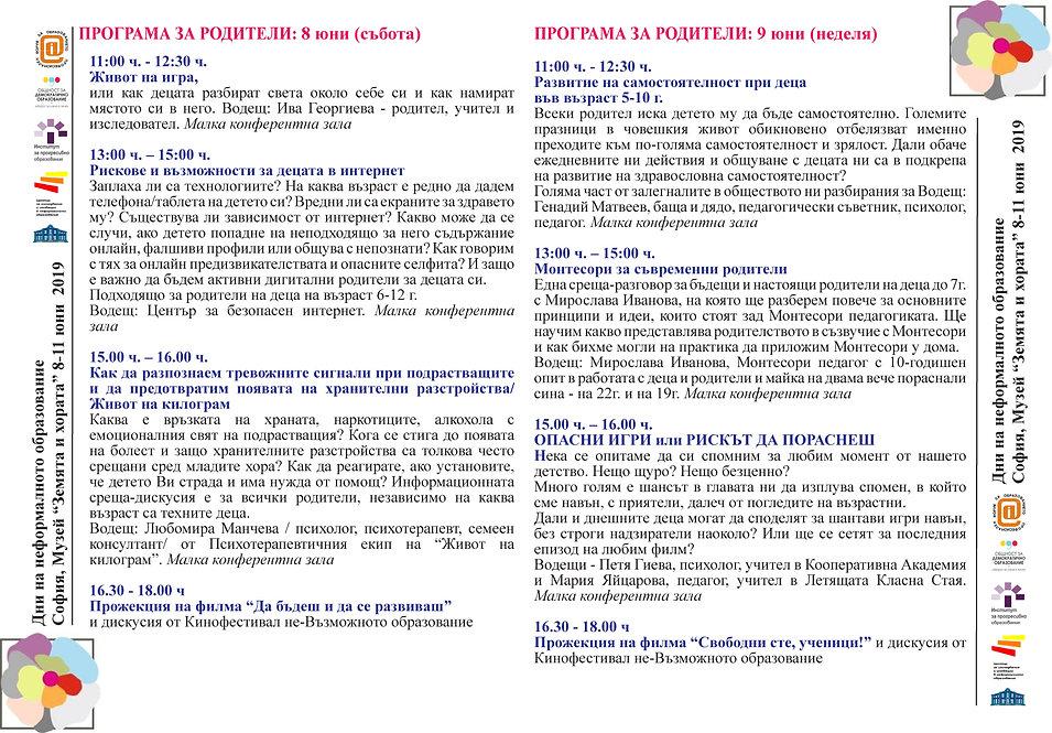 Програма родители и учители 8-11 юни-1.j
