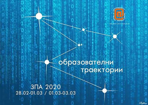 образователни траектории 2020-1.jpg