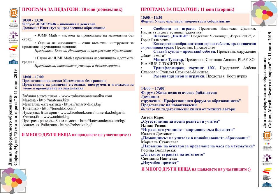 Програма родители и учители 8-11 юни-2.j