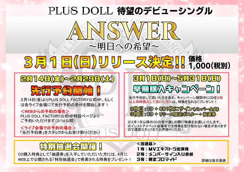 CD発売発表3.jpg