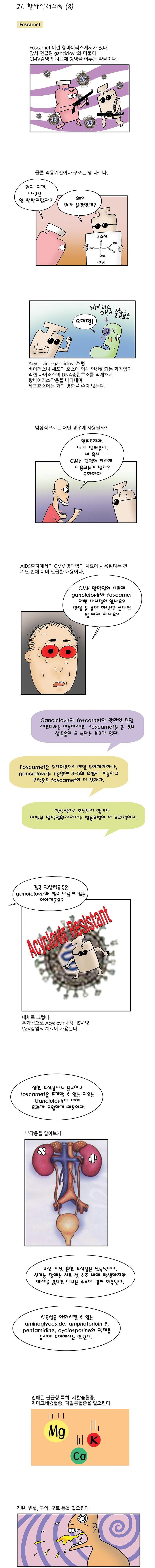 만화 항생제 항바이러스제 08-1 copy.jpg