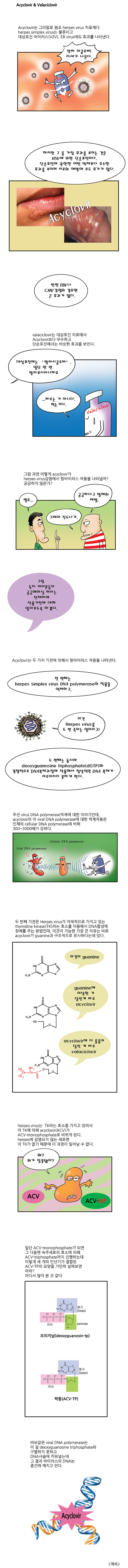 만화 항생제 항바이스제 04-2 copy.jpg