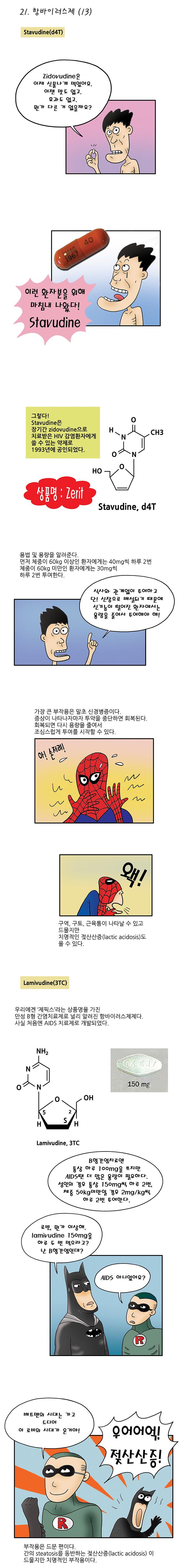 만화 항생제 항바이러스제 13-1 copy.jpg