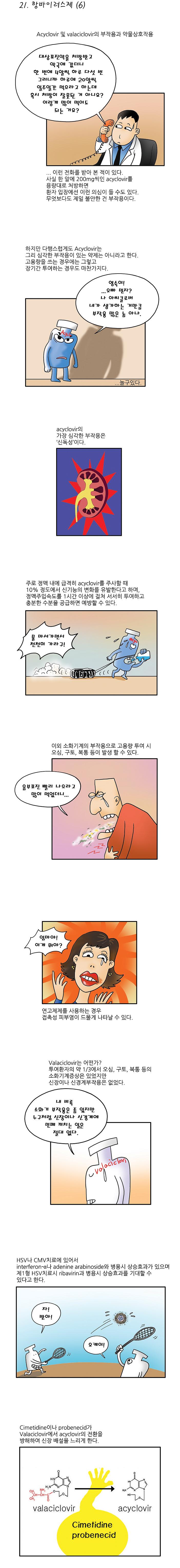 만화 항생제 항바이러스제 06-1 copy.jpg