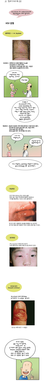 만화 항생제 항바이러스제 05-1 copy.jpg