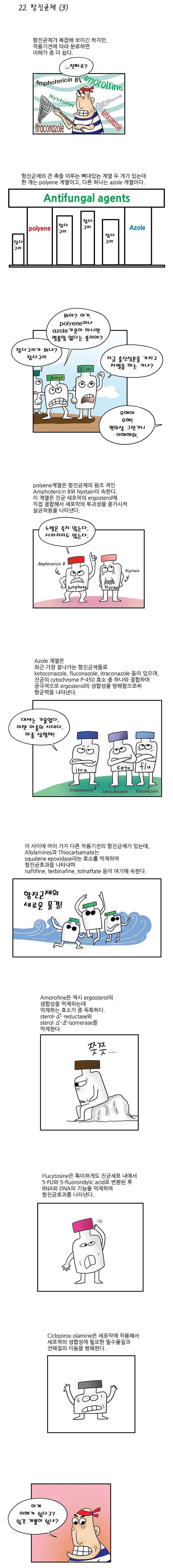 만화 항생제 항진균제 03-1 copy copy.jpg