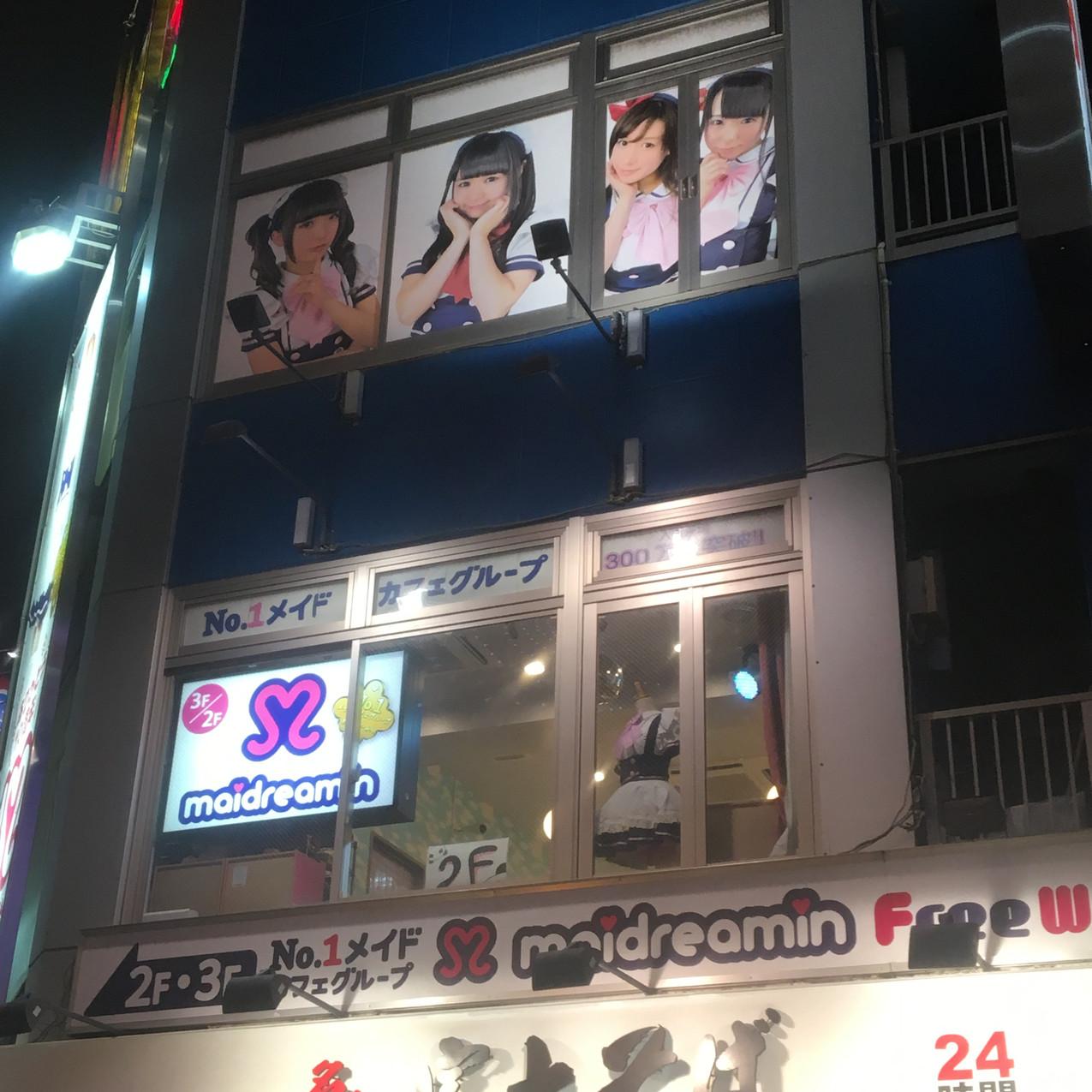 Maid Cafes in Akihabara, Tokyo