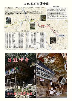 WEB掲載用|石仏並ぶ高澤古道|伝説ロマンウォークの会.PNG