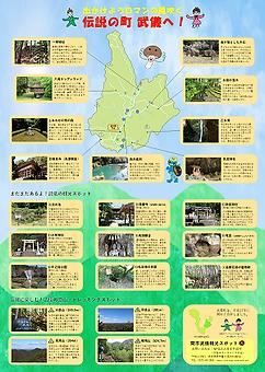 WEB掲載用|関市武儀観光スポット|伝説ロマンウォークの会.PNG