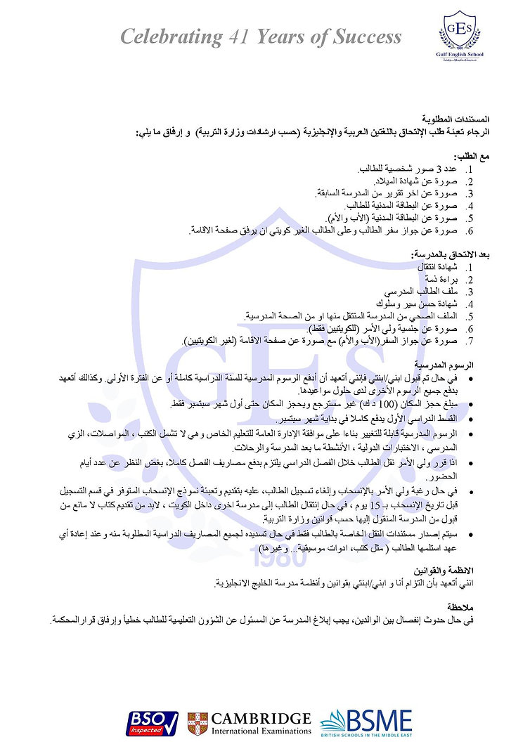 GES Application Form Instructions (Arabi