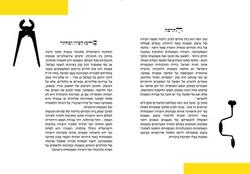 חוברת טוב ויפה אליהו-2