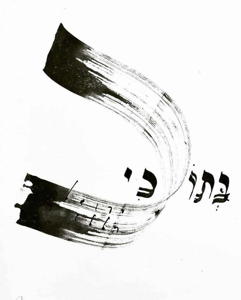 נחמיה בועז