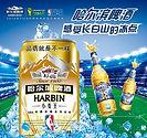 Harbin Brewery 2.jpg