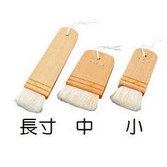 板刷毛(いたばけ)長寸/中/小
