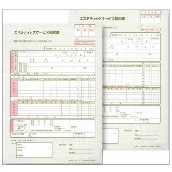 標準契約書(エステティックサービス契約書)50部綴り