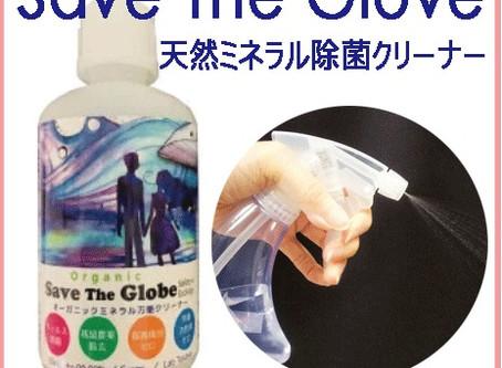 Save The Globeキャンペーンは4月末まで!