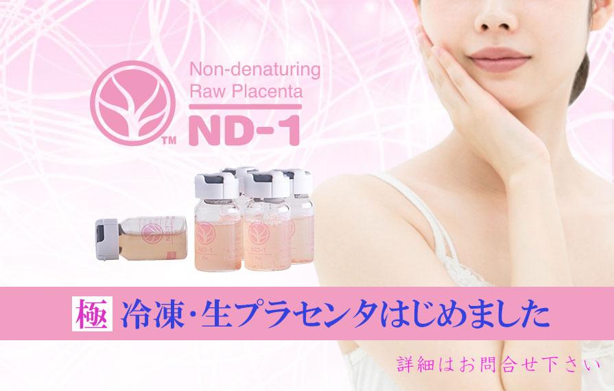 冷凍生プラセンタND-1